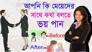 মেয়েদের সাথে কথা বলুন সহজে | How to talk to girls | How to talk to anyone in bangla.