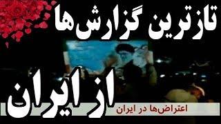 IRAN, Protesters, Sunday, سيل خروشان مردم ايران « تازترين گزارشها ـ يکشنبه »؛