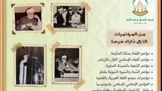لمسة و فاء الى روح شيخنا العلامة سيدي محمد الحبيب بن الخوجة almarkaz azzaytouni