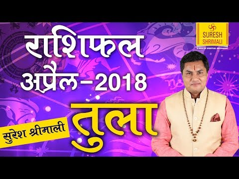 Xxx Mp4 TULA Rashi LIBRA Predictions For April 2018 Rashifal Monthly Horoscope Suresh Shrimali 3gp Sex