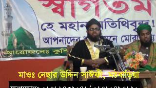 New Bangla waz 2017 by Nesar uddin saify. শানে রিসালাত Part- 1 Bangla waz 2017