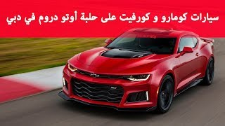 Chevrolet Camaro ZL1 and Corvette ZR1 on track! - سيارات كومارو و كورفيت على حلبة أوتو دروم في دبي