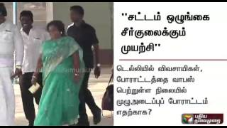 DMK is trying to create law and order problem using April 25th bandh, says Tamilisai