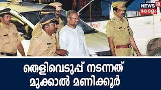 News@12PM:കുറുവിലങ്ങാട് മഠത്തിലെ 20-ാം നമ്പര് മുറിയില് തെളിവെടുപ്പ് നടത്തിയത് മുക്കാല് മണിക്കൂര്