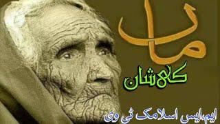 Qari Ahmed Ali Sahab new bayan.Maa ki shan