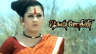 Jaganmohini | Jaganmohini Tamil Movie scenes | Namitha executes her plan | Namitha | Namitha Movie