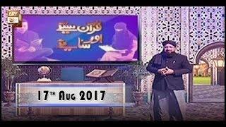 Quran suniye Aur Sunaiye - 17th August 2017 - ARY Qtv
