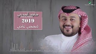 Majid El Madani ... Shakhs Aady - Lyrics Video | ماجد المدني ... شخص عادي - بالكلمات