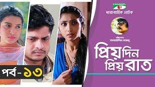 Priyo Din Priyo Raat | Ep 13 | Drama Serial | Niloy | Mitil | Sumi | Salauddin Lavlu | Channel i TV