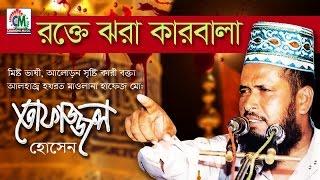 MD Tofazzal Hossain - Rokte Jhora Karbala | Bangla Waz Video | Chandni Music