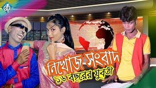 নিখোঁজ সংবাদ ষোল বছরের যুবতী    Vadaimar Nikhoj Songbad   New Bangla Comedy