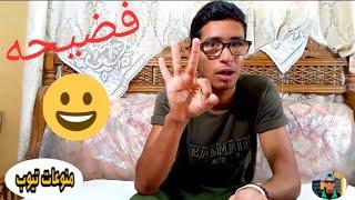 اقوي فيديو تحفيل علي الاهلي بعد ضياااع اللقب الافريقي التاني علي التوالي | مسخرة السنين|