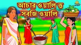সবজি ওয়ালি ত্ত  আচার ওয়ালি | Rupkothar Golpo | Bangla Cartoon | Bengali Fairy Tales | Koo Koo TV