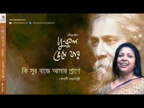 Xxx Mp4 কি সুর বাজে Ki Soor Baje Rabindra Sangeet Singer Sonali Roy Chowdhury 3gp Sex