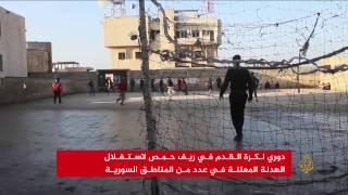 دوري لكرة القدم بريف حمص استثمارا للهدنة