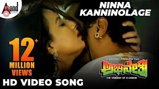 Abhinetri | Ninna Kanninolage | Kannada HD Video Song | Pooja Gandhi, Ravishankar | Kannada