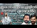 Innente Ullil Vazhan # Christian Devotional Songs Malayalam 2018 # Hits Of Joji Johns