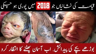 Qayamat Ki Nishan Jo 2018 Mai Puri Hogaen   Kia Ab Asman Phatne Ka Intezar Karain   The Urdu Teacher
