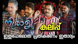 Neerali Malayalam Movie First Show Audience Response/Review | Mohanlal