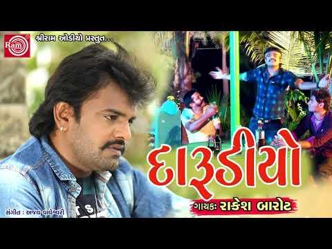 Xxx Mp4 Darudiyo Rakesh Barot New Gujarati Song 2018 3gp Sex