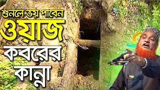 Bangla waz bazlur rashid new waz 2018 | bd waz mahfil bangla 2017 | islamic jalsa waz bangla mahfil