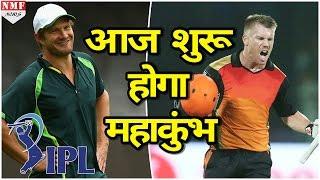 आज से शुरू होगा T20 Cricket का सबसे बड़ा Tournament IPL-10