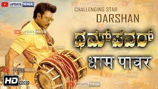 Darshan Bollywood Movie 2019 | Challenging Star Darshan Next Movie | Update| Wodeyar