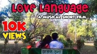 Love Language | Valentine's Day Short Film 2016 | RZ Entertainment