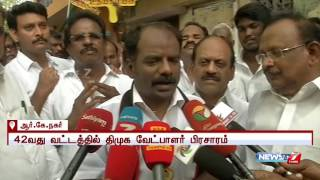 DMK candidate Marthu Ganesh's election campaign in RK Nagar | News7 Tamil