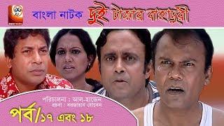 Dui Takar Bahaduri Part 17 & 18 | Bangla Natok | Aa Kha Mo Hasan,Mosharaf Karim