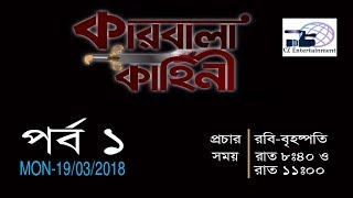 Karbala Kahini Bangla Episode 01 I কারবালা কাহিনী পর্ব ০১ I SATV
