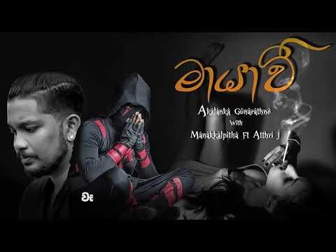 Xxx Mp4 HDvd9 Co Mayavee Manakkalpitha Ft Akalanka Gunarathne 3gp Sex