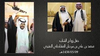 حفل زواج الشاب محمد بن علي بن سرحان المقاطي العتيبي