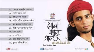 Ashik Sona Bondhur Gaan 2017