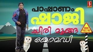 Pashanam shaji non stop comedy | New malayalam stage show comedy 2016 | Chiri munga comedy bits