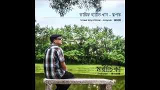 তুমি নির্মল কর (Tumi Nirmolo Koro)
