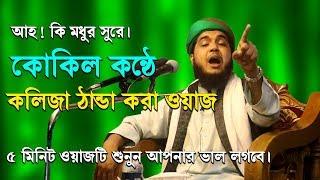 Bangla Waz Kamrujjaman Ayubi 2018 সুন্দর কন্ঠের কলিজা ঠান্ডা করা ওয়াজ