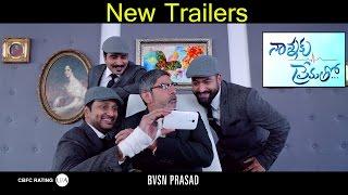 Nannaku prematho New Trailers | NTR | DSP | Sukumar - Chai Biscuit