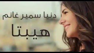 دنيا سمير غانم-حكاية وحدة-اغنية فيلم هيبتا-Donia Samir Ghanem | 7ekaya Wa7da