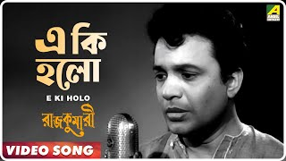 E Ki Holo | Rajkumari  | Bengali Movie Video Song | Kishore Kumar Song | Uttam Kumar,Tanuja