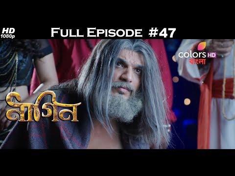 Naagin (Bengali) - 9th December 2016 - নাগিন - Full Episode