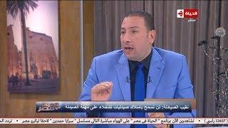 الحياة في مصر مع كمال ماضي | لقاء مع د. محيى عبيد نقيب الصيادلة ورئيس اتحاد الصيادلة العرب 18-9-2018