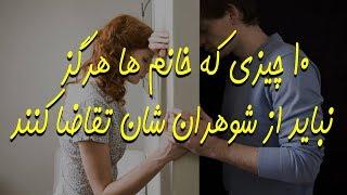 10 مورد که خانم ها هرگز نباید از شوهران شان تقاضا کنند
