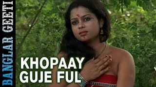 Bengali Folk Song | Khopaay Guje Ful | Chirodiner Posha Mayna | VIDEO SONG | Nirjharer Swapna