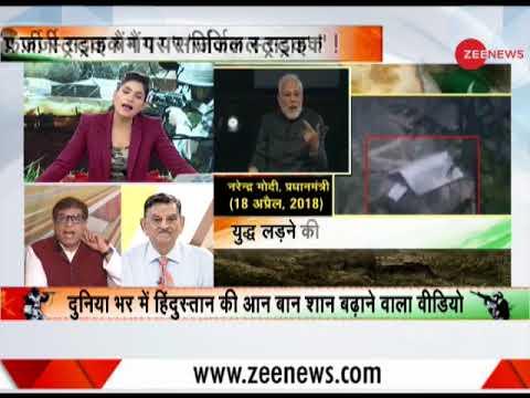 Xxx Mp4 Surgical Strike Video Triggers Another War Of Words Between Congress BJP Watch Special Debate 3gp Sex