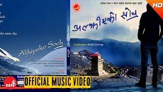 New Nepali Pop Song 2016/2073    ALJHIYEKO SOCH - Bishal Gurung (Official Video) Ft.Rayman