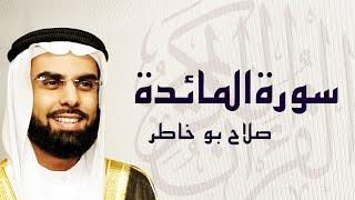 القرآن الكريم بصوت الشيخ صلاح بوخاطر لسورة المائدة
