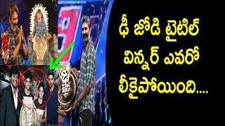 ETV Dhee jodi Title Winner Announcement Leaked Viral in Social media|Winner Sanketh and Priyanka