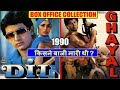 Dil 1990 vs Ghayal 1990 Movie Budget, Box Office Collection and Verdict | Sunny Deol