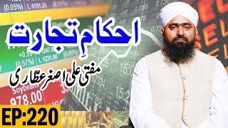 Ahkam e Tijarat Ep 220 ┇ Rules of the Trade ┇ احکامِ تجارت ┇ Trade Show ┇ Mufti Ali Asghar Attari